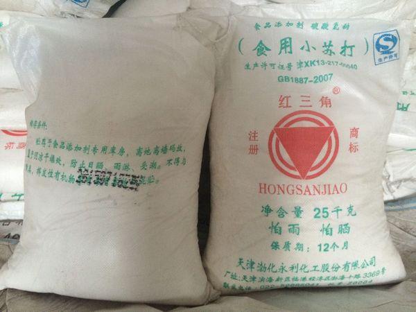 食品级碳酸氢钠(膨松剂)