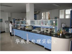 华辰水处理实验室
