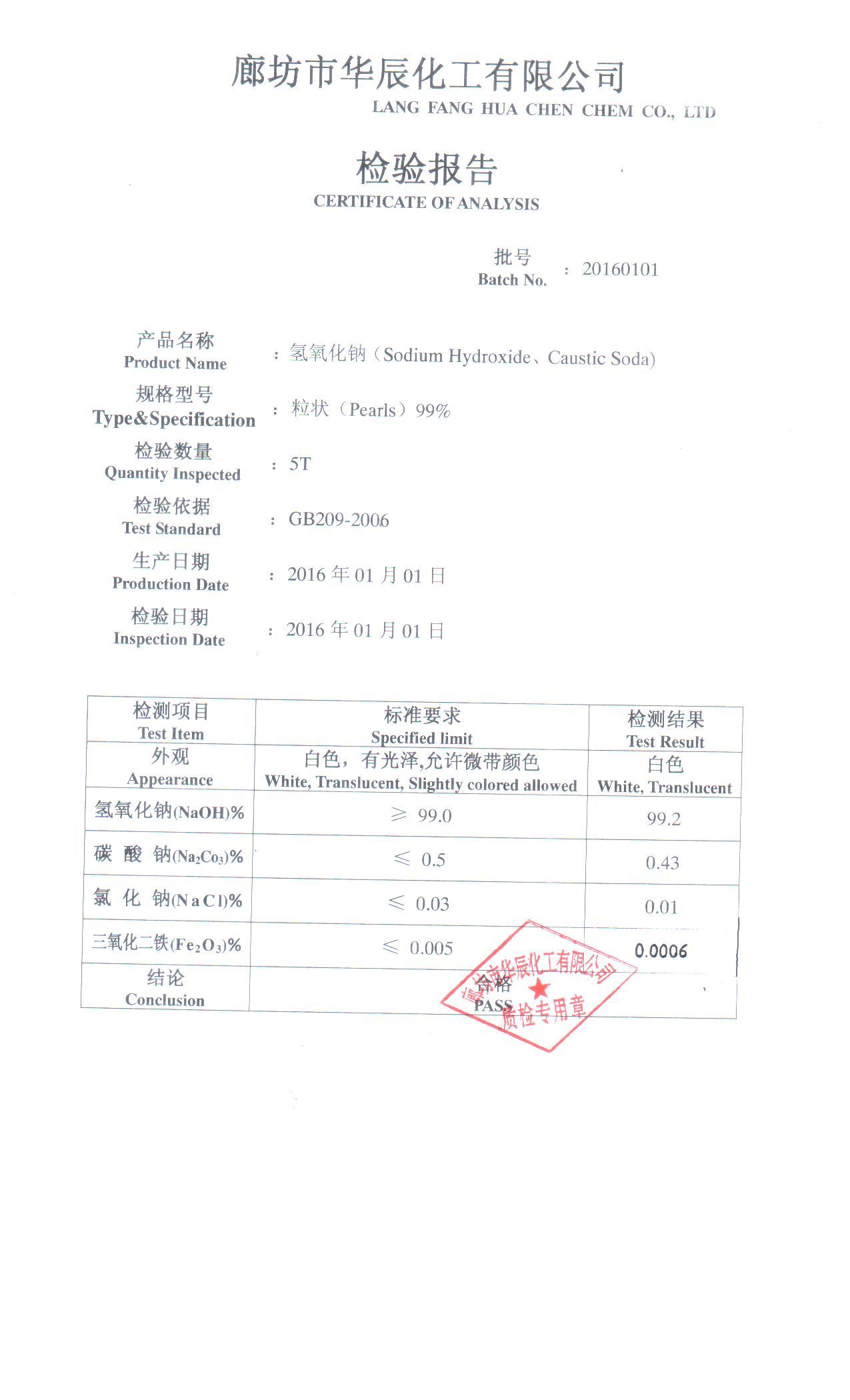 华辰碱业粒碱(珠碱)检验报告